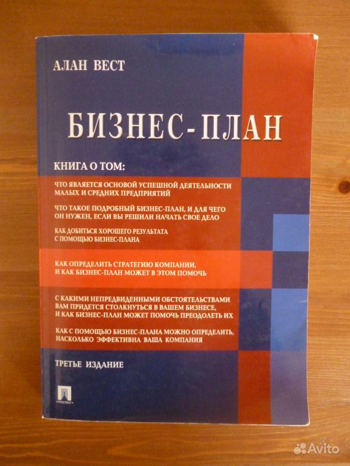 Лучшие бизнес книги пдф