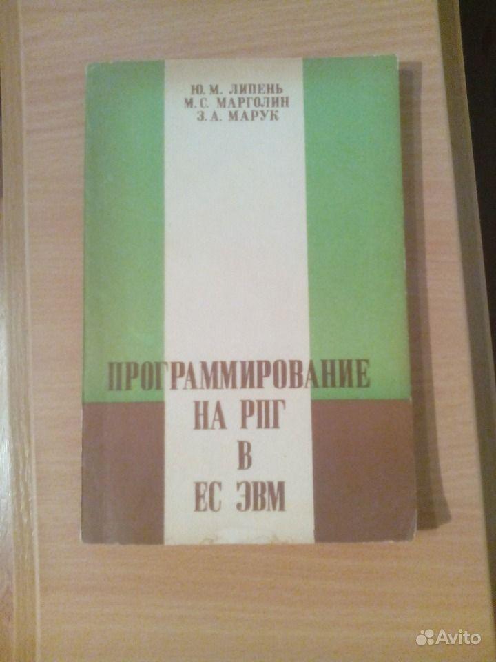 Книга. Прогграммирование на рпг в ес эвм. Астраханская область,  Астрахань