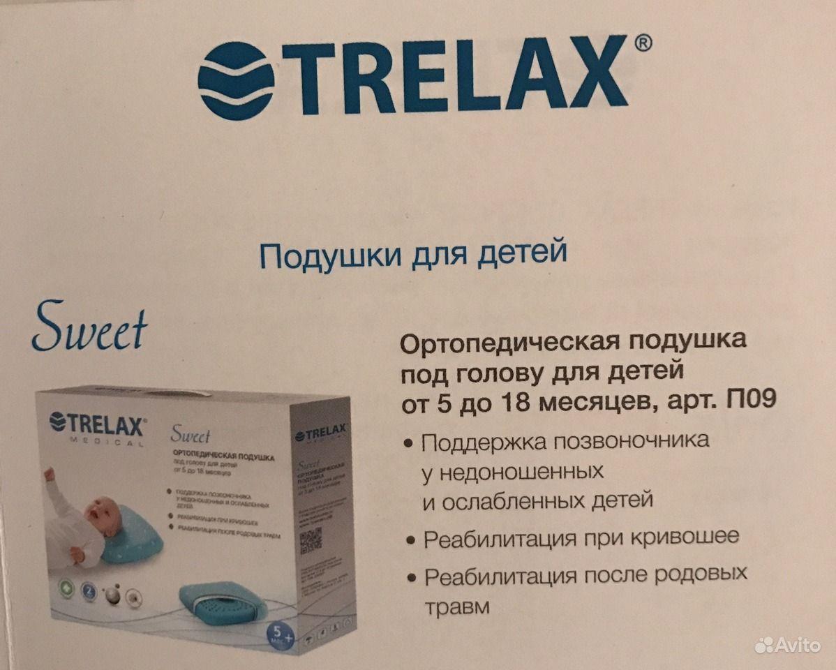 Ортопедическая подушка для детей.  Москва