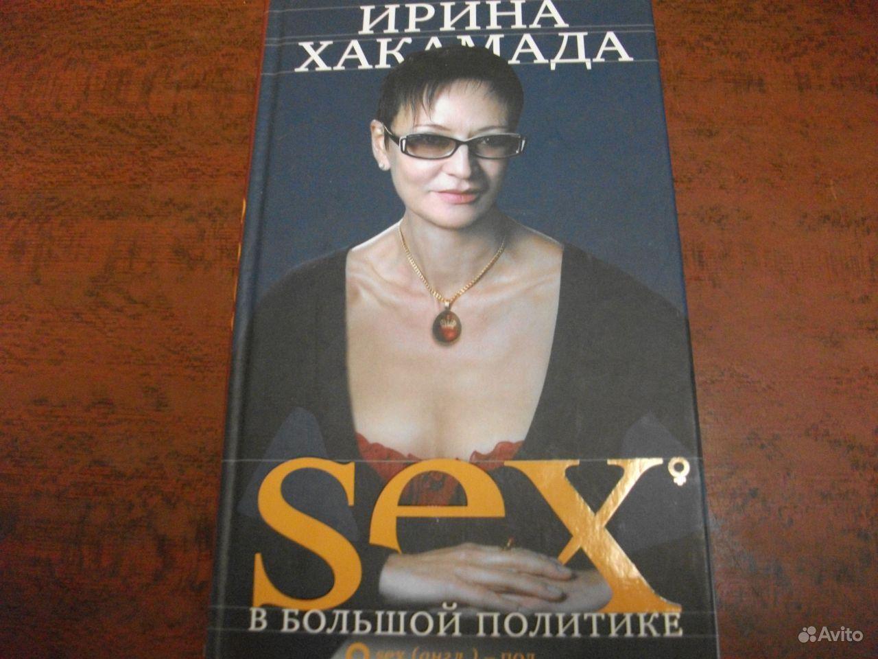 Ирина хакамада секс в большой политике 6 фотография