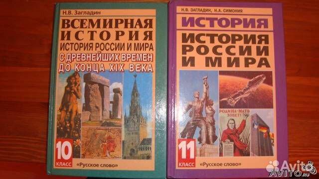 Скачать Учебник По Истории России 11 Класс