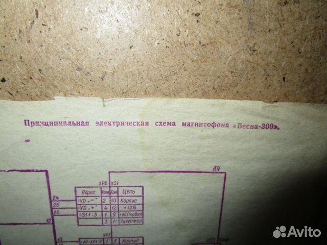"""""""Весна 309"""" электрическая"""