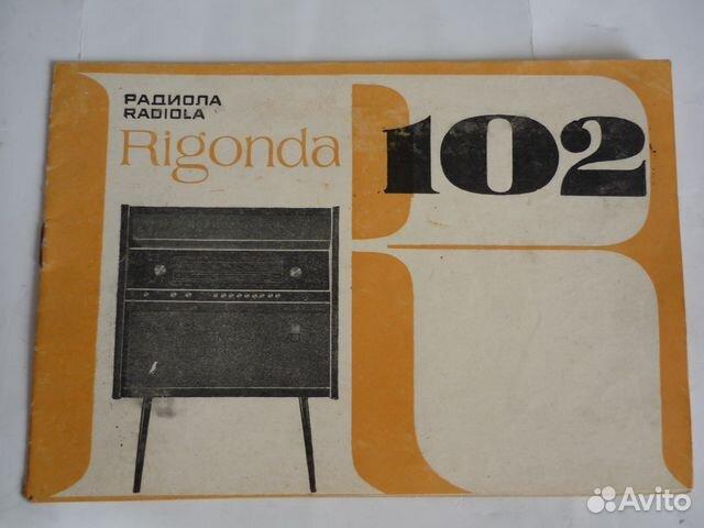 """Схема Радиола """"Ригонда-102"""""""