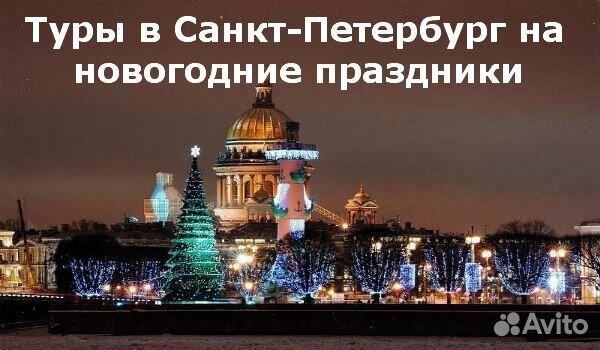 Туры новый год в петербурге