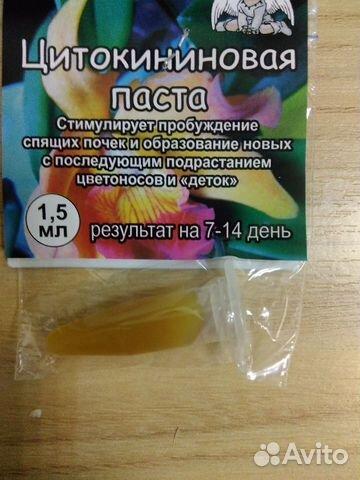 Цитокининовая паста состав