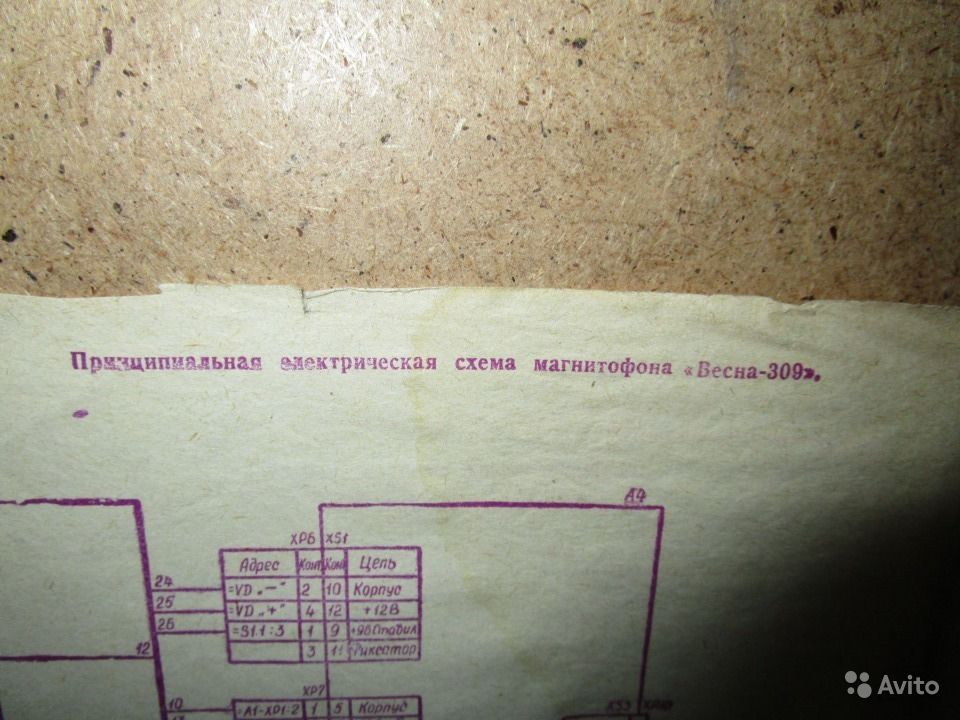 """309"""" электрическая схема"""