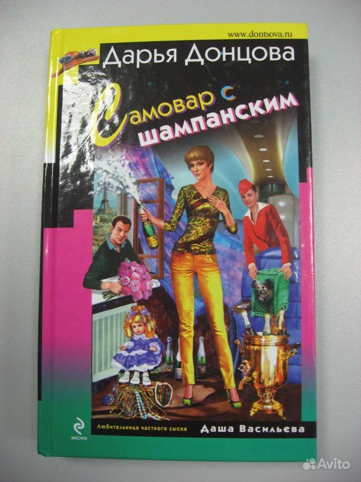 Книга Самовар с шампанским