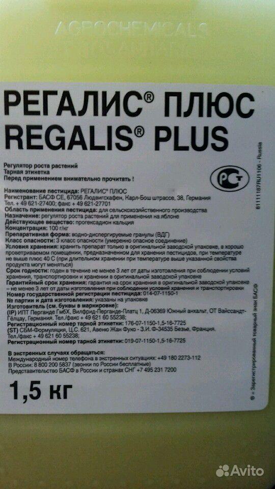 Пестицид, фунгицид купить на Зозу.ру - фотография № 5