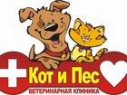 Ветеринарный ассистент - администратор