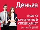 Менеджер кредитных продуктов Белгород