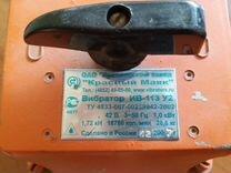 Вибратор новый глубинный ив-113 42В