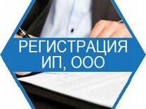 Регистрация ооо ип в адлере закон о регистрации ип