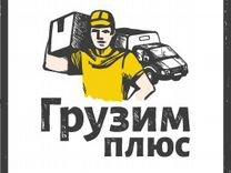 Транспорт, перевозки, грузчики