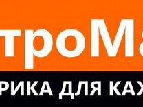 Продавец-консультант — Вакансии в Электростали