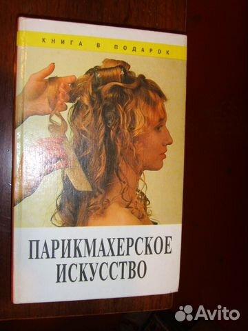 МАРШРУТЫ: Круизные учебники по парикмахерскому искусству онлайн каталоге представлены
