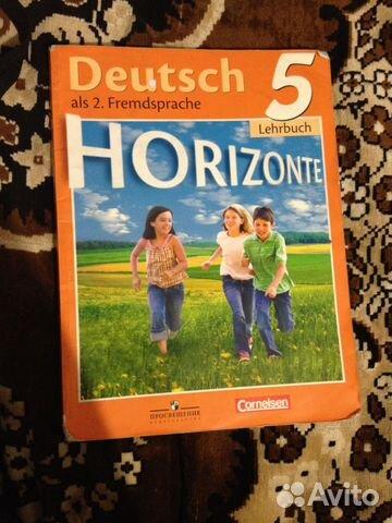 скачать горизонты учебник 5 класс бесплатно