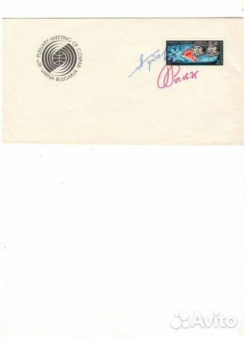 Продам конверты с автографами космонавтов