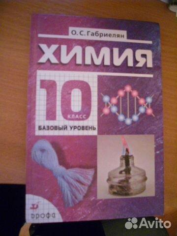 Гдз I Химия 11 Базовый Уровень Габриелян 2006