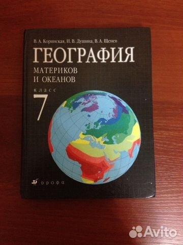 Учебник география коринская 7 класс