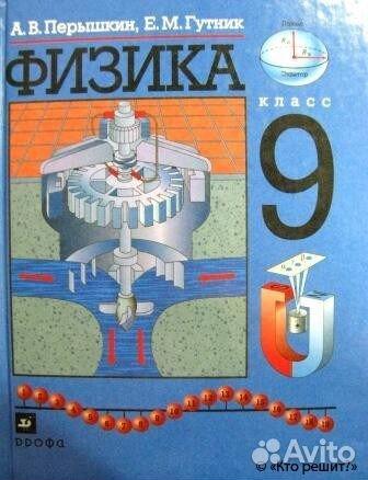 УЧЕБНИК ФИЗИКИ 9 КЛАСС.ПЕРЫШКИН