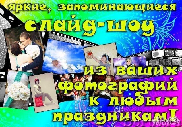 для слайд-шоу фото