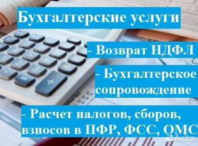 бухгалтерские услуги авито ставрополь