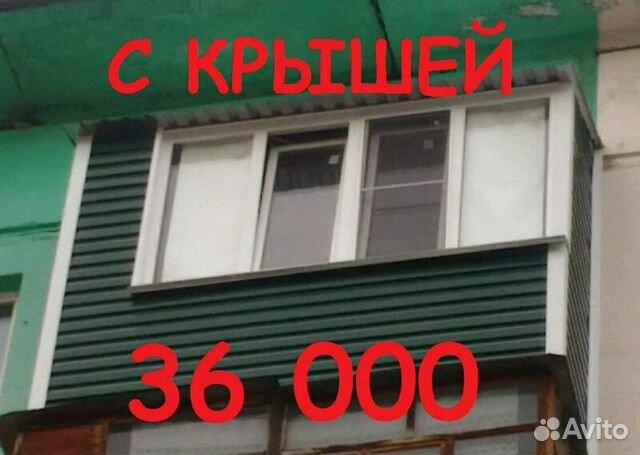 Обшивка балконов / остекление балконов / услуги бийск.