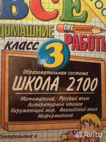 школа2100 математика 3класс решебник