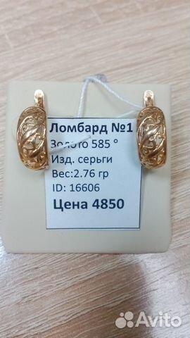 Ломбард золото 585 цена