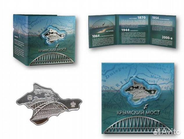 Серебряная монета крымский мост berndorf art krupp