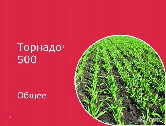 Купить гербициды и пестициды в белоруссии