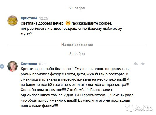 знакомства авито красноярск