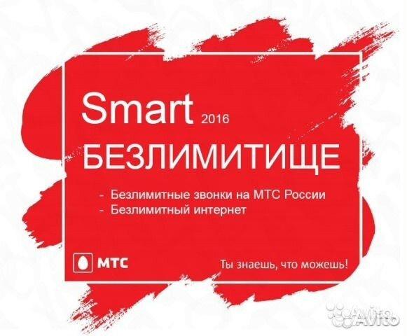 девушки студентки смарт безлимитище больше не безлимитный интернет Москвы, метро