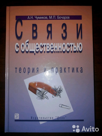 ЧУМИКОВ БОЧАРОВ СВЯЗИ С ОБЩЕСТВЕННОСТЬЮ 2010 СКАЧАТЬ БЕСПЛАТНО