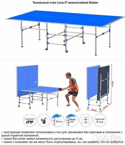 Теннисный стол влагостойкий всепогодный для улицы  dae26d86cb2c4
