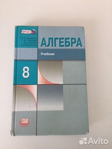 Скачать учебник алгебра 8 класс макарычев pdf.