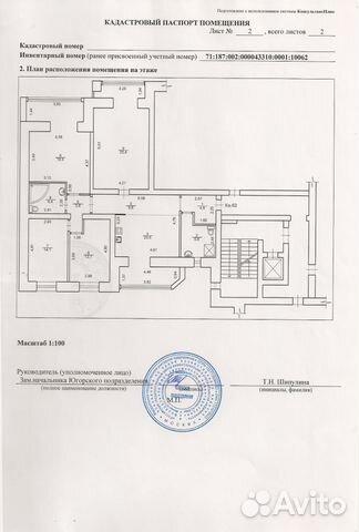 Продается четырехкомнатная квартира за 7 000 000 рублей. Железнодорожная улица, 27.