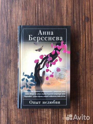 АННА БЕРСЕНЕВА ОПЫТ НЕЛЮБВИ FB2 СКАЧАТЬ БЕСПЛАТНО