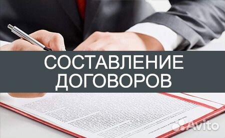 составление договоров рязань