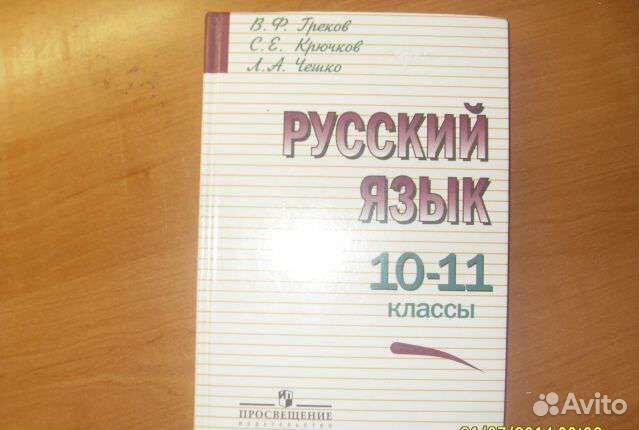 гдз для учебника русский язык 10 11 класс