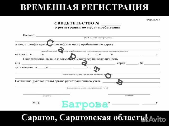 Программа для временной регистрации временная регистрация спб уфмс цены