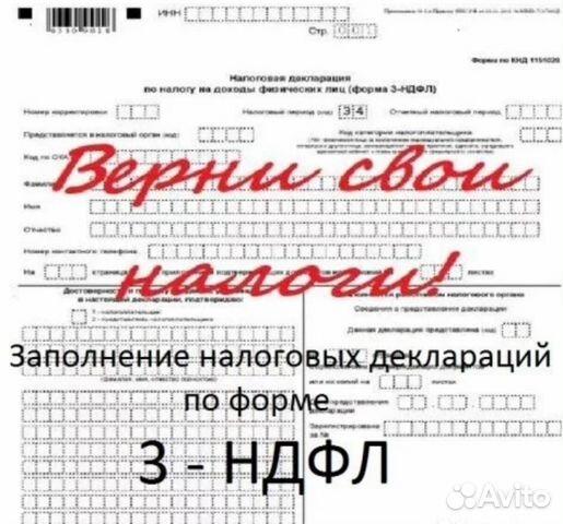 налоговая декларация по ндфл в 2019 году
