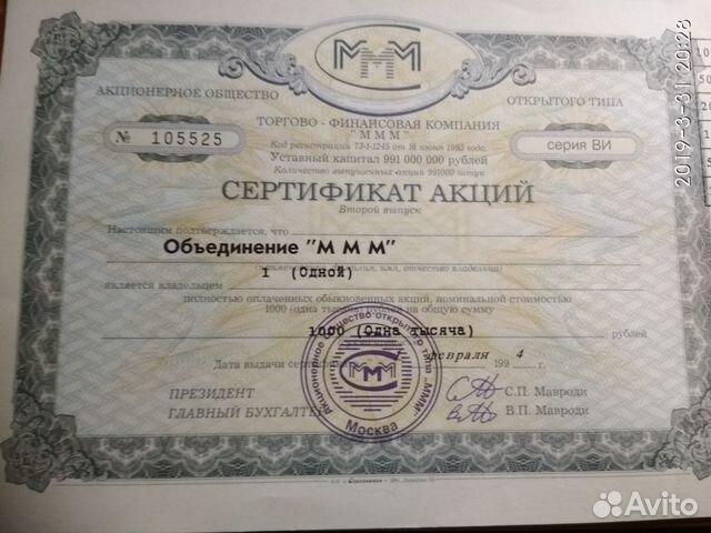 продать акции московская недвижимость