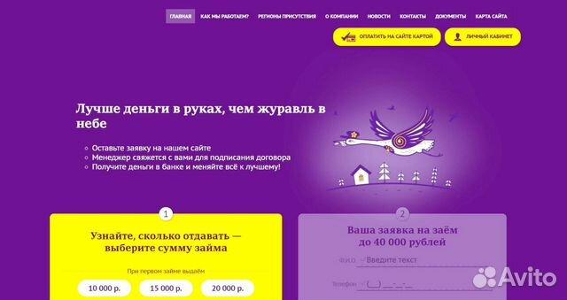 займ деньги в руки онлайн заявка канск