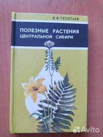 Полезные Растения Сибири