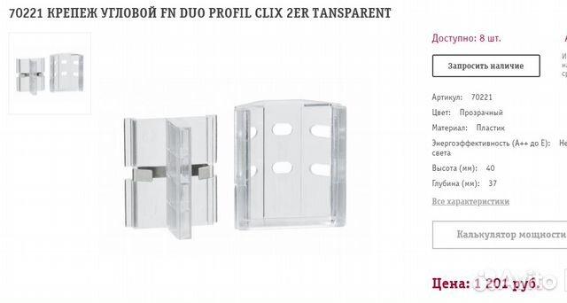 Paulmann профиль Duo 89201000314 купить 7