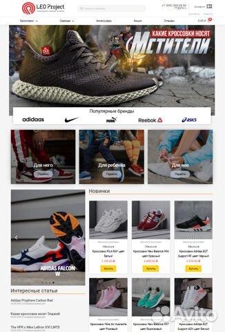 d77a7efca Готовый интернет-магазин кроссовок - Дропшиппинг купить в Санкт ...