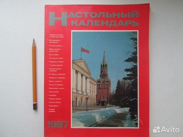 Календарь 1987 год 89920281612 купить 1