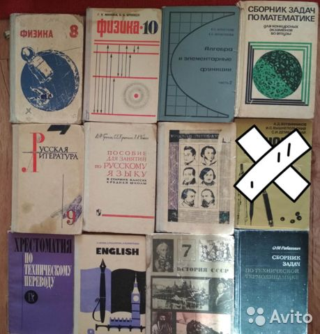 Советские учебники и книги 60, 70-х гг