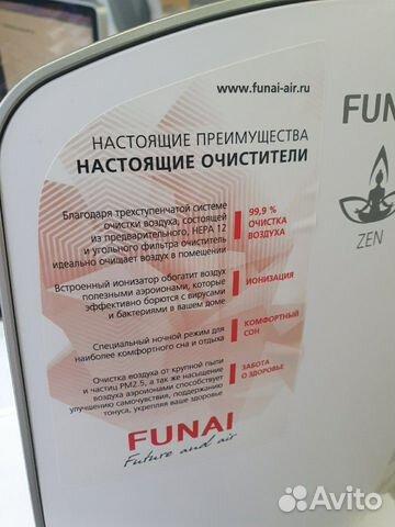 Воздухоочиститель Funai Zen 89608244014 купить 7
